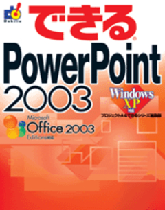 できるPowerPoint 2003 Windows XP対応