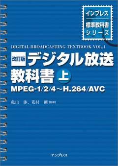 インプレス標準教科書シリーズ 改訂版 デジタル放送教科書(上)