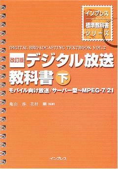 インプレス標準教科書シリーズ 改訂版 デジタル放送教科書(下)