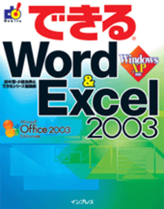 できる Word&Excel2003 Windows XP 対応