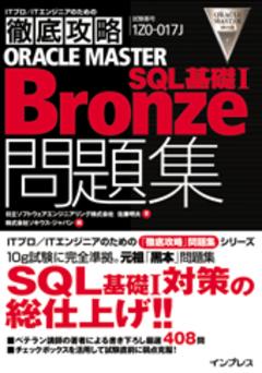 徹底攻略 ORACLE MASTER Bronze SQL基礎 I 問題集