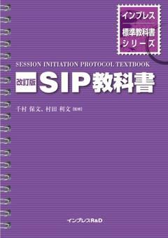 インプレス標準教科書シリーズ 改訂版 SIP教科書