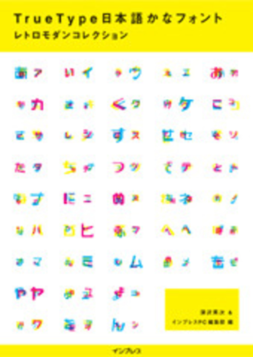 TrueType日本語かなフォント レトロモダンコレクション