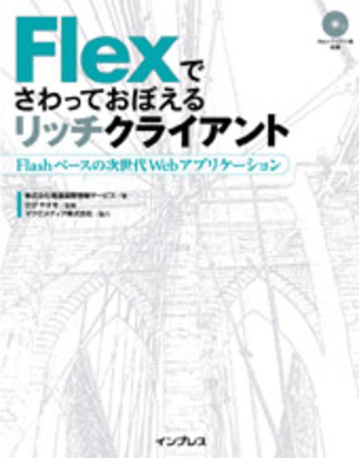 Flexでさわっておぼえるリッチクライアント Flashベースの次世代Webアプリケーション