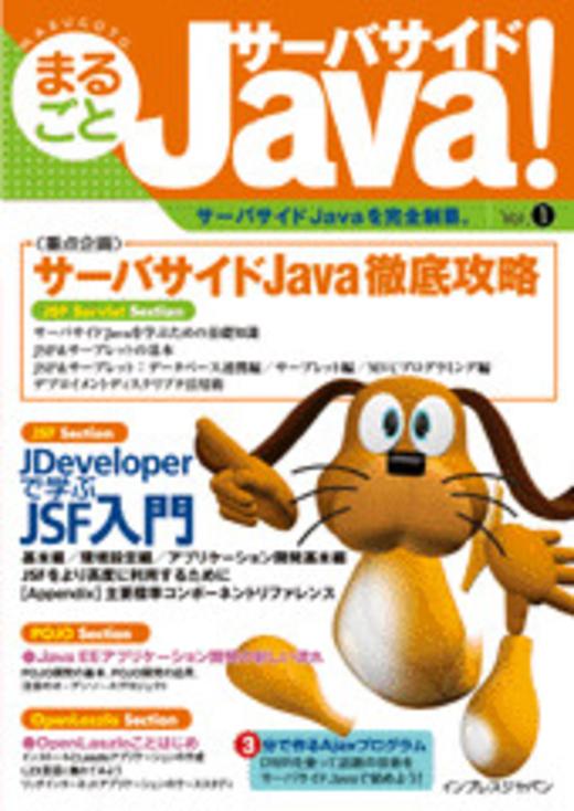 まるごとサーバサイドJava! Vol.1
