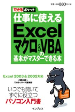 できるポケット 仕事に使える Excelマクロ&VBAの基本がマスターできる本