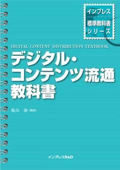 インプレス標準教科書シリーズ デジタル・コンテンツ流通教科書