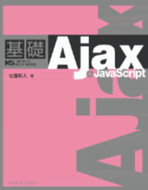 基礎Ajax + JavaScript