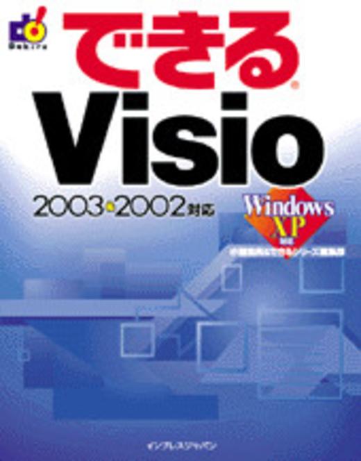 Visio.jp : ダウンロード : 電気・電子回路系