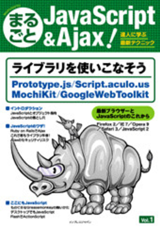 まるごとJavaScript & Ajax! Vol.1