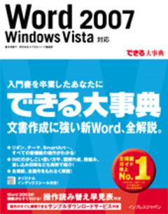できる大事典 Word 2007 Windows Vista対応