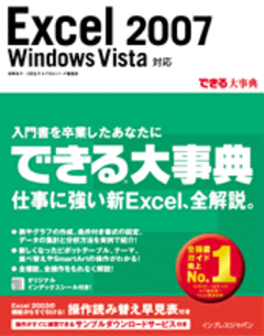 できる大事典 Excel 2007 Windows Vista対応