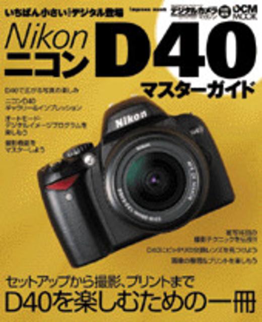Nikon D40 マスターガイド