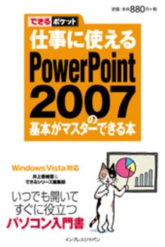 できるポケット 仕事に使えるPowerPoint 2007の基本がマスターできる本