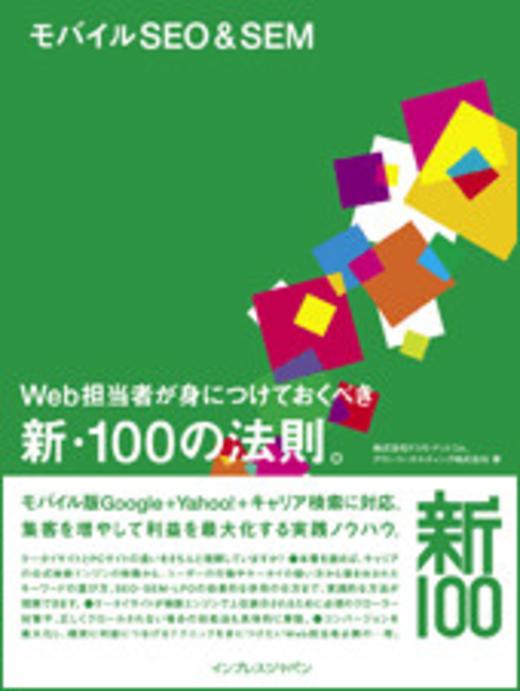 モバイルSEO&SEM Web担当者が身につけておくべき新・100の法則。