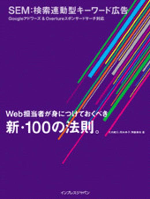 SEM:検索連動型キーワード広告 Web担当者が身につけておくべき新・100の法則。