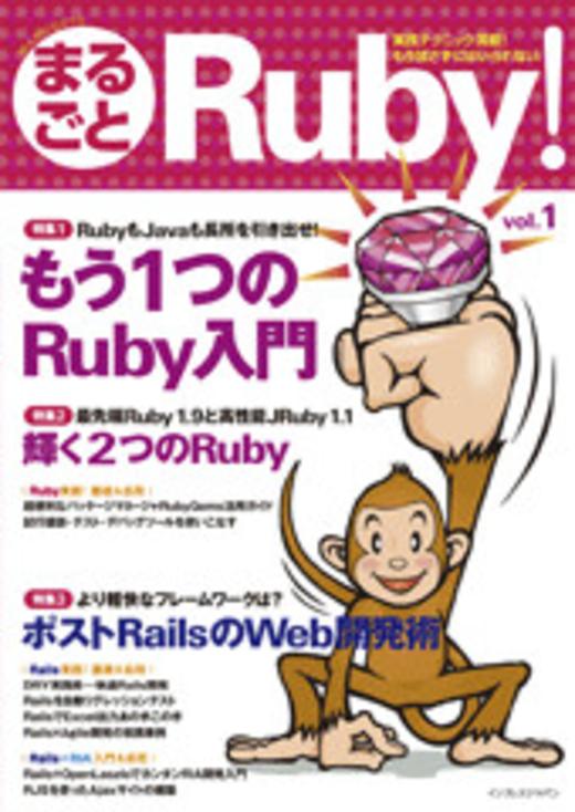 まるごとRuby! Vol.1