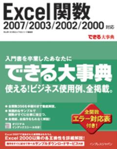 できる大事典 Excel 関数 2007/2003/2002/2000対応