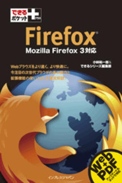 できるポケット+ Firefox Mozilla Firefox 3対応
