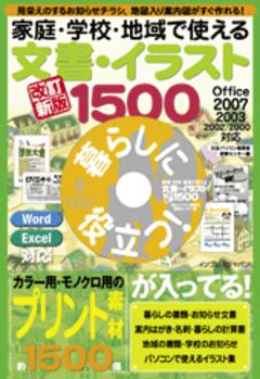 改訂新版 家庭・学校・地域で使える文書・イラスト1500