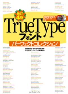改訂4版TrueTypeフォントパーフェクトコレクション