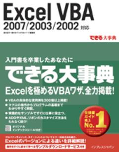 できる大事典 Excel VBA 2007/2003/2002対応