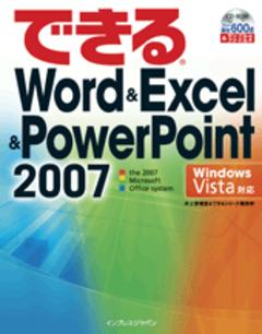 できるWord&Excel&PowerPoint 2007 Windows Vista対応
