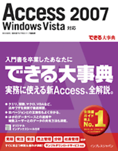 できる大事典Access 2007 Windows Vista対応