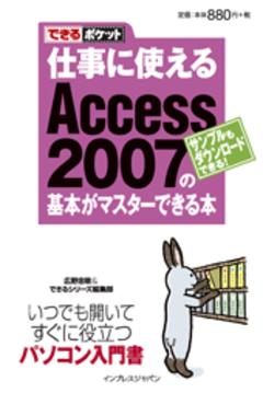 できるポケット 仕事に使えるAccess 2007の基本がマスターできる本