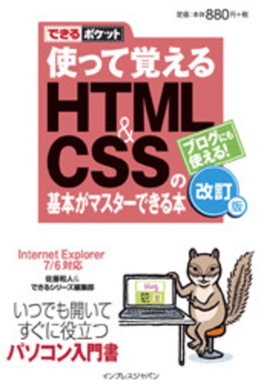 できるポケット 使って覚えるHTML&CSSの基本がマスターできる本 改訂版 Internet Explorer 7/6対応