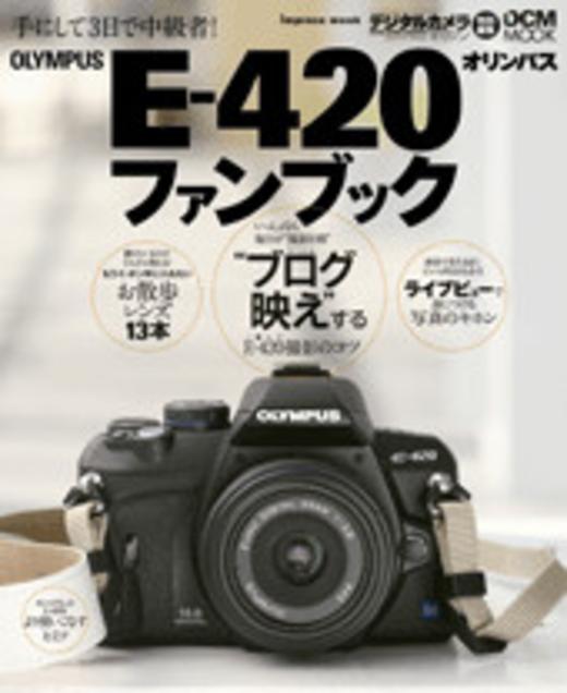 オリンパス E-420ファンブック