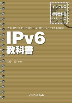 インプレス標準教科書シリーズ IPv6教科書