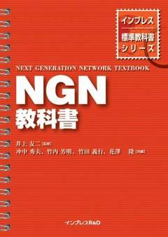 インプレス標準教科書シリーズ NGN教科書