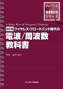 インプレス標準教科書シリーズ 改訂版 ワイヤレス・ブロードバンド時代の電波/周波数教科書