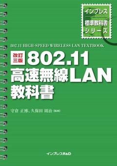 インプレス標準教科書シリーズ 改訂三版 802.11高速無線LAN教科書