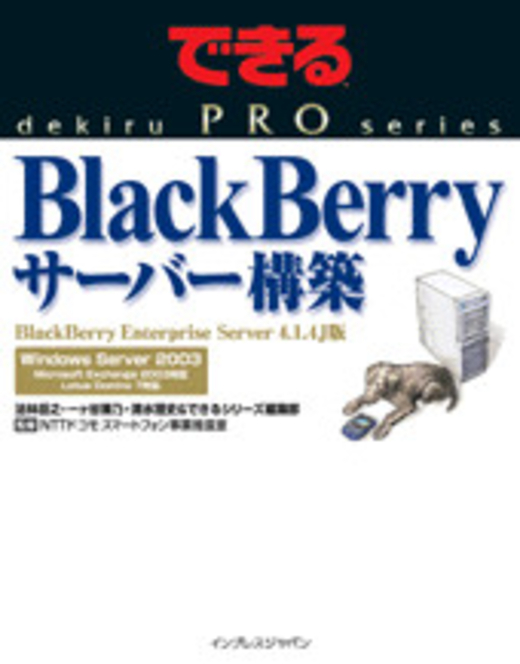 できるPRO BlackBerry サーバー構築 BlackBerry Enterprise Server 4.1.4J版