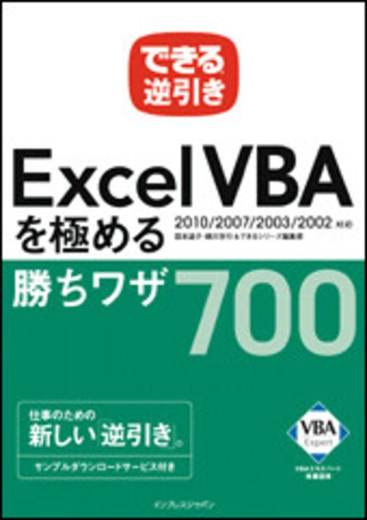 できる逆引き Excel VBAを極める勝ちワザ700 2010/2007/2003/2002対応