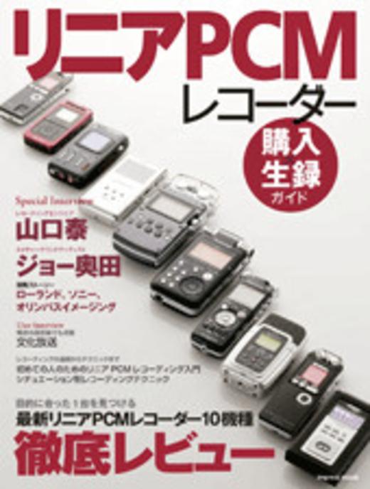 リニアPCMレコーダー購入×生録ガイド