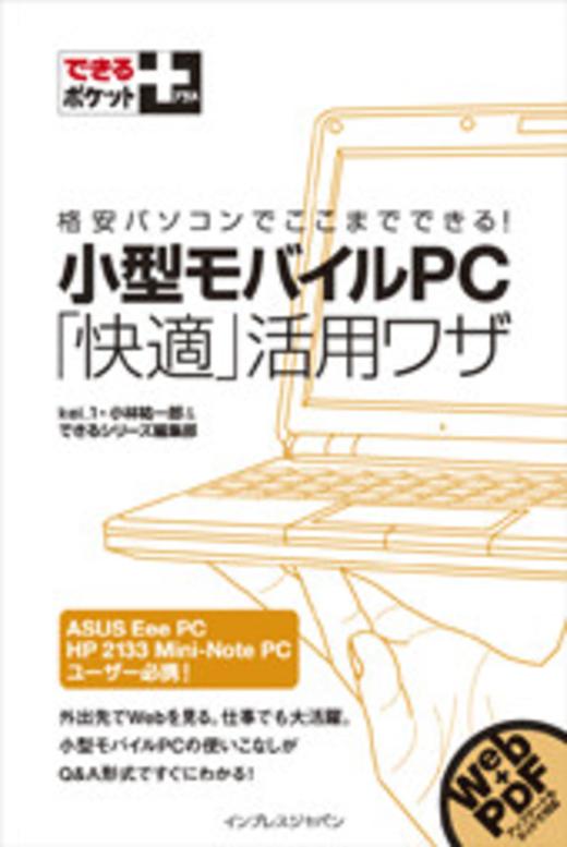 できるポケット+ 小型モバイルPC 「快適」活用ワザ