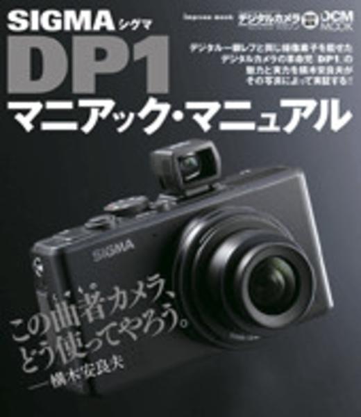 シグマ DP1 マニアック・マニュアル