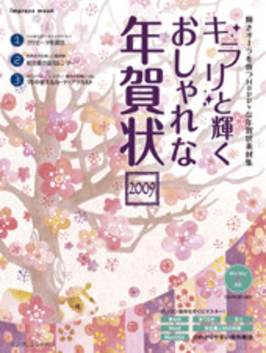 キラリ☆と輝く おしゃれな年賀状 2009