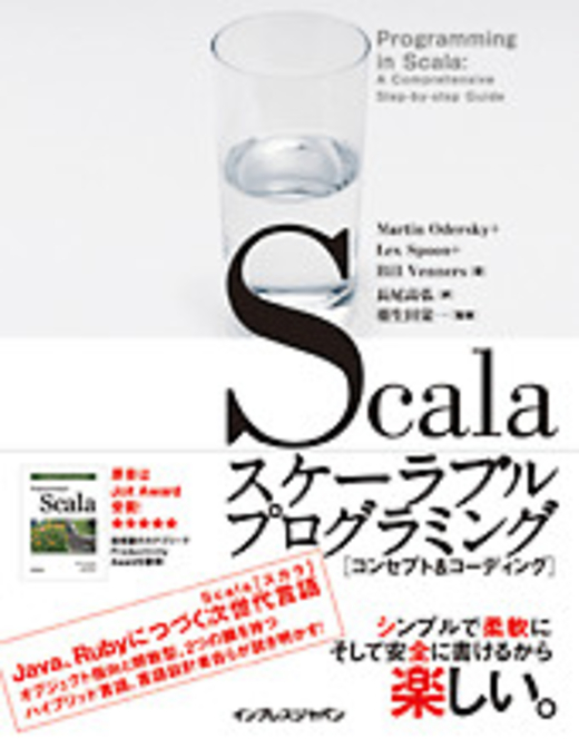 Scalaスケーラブルプログラミング[コンセプト&コーディング]