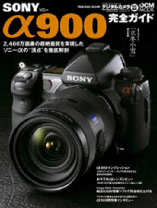 ソニー α900 完全ガイド