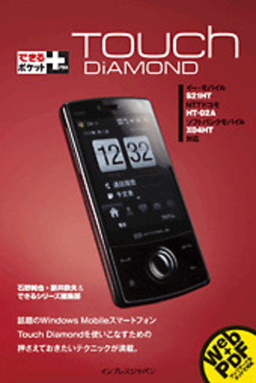 できるポケット+ Touch Diamond