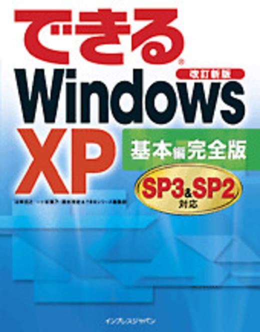 できるWindows XP SP3&SP2対応 基本編完全版