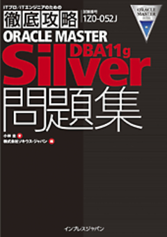 徹底攻略ORACLE MASTER Silver DBA11g 問題集[1Z0-052J]