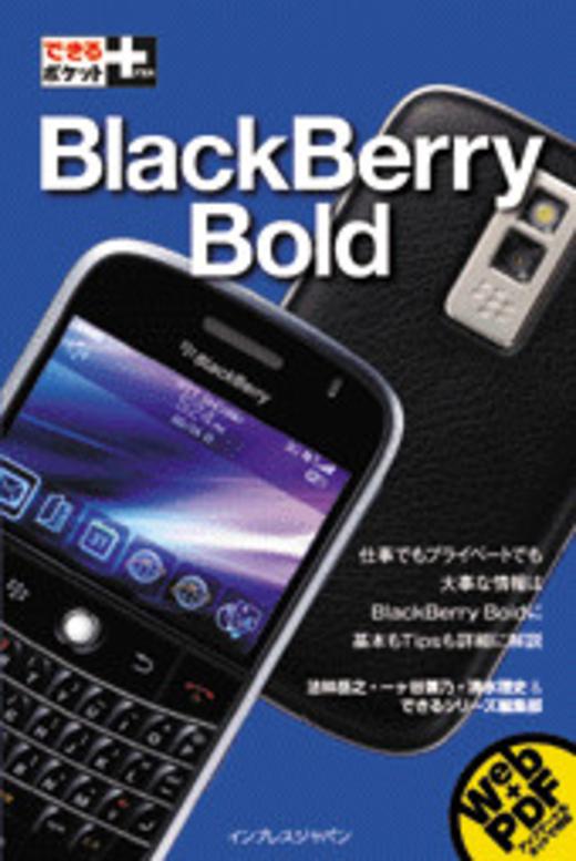 できるポケット+ BlackBerry Bold