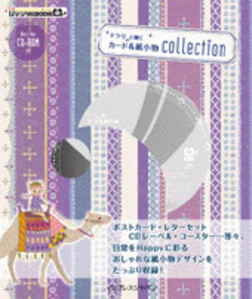 キラリと輝く カード&紙小物collection