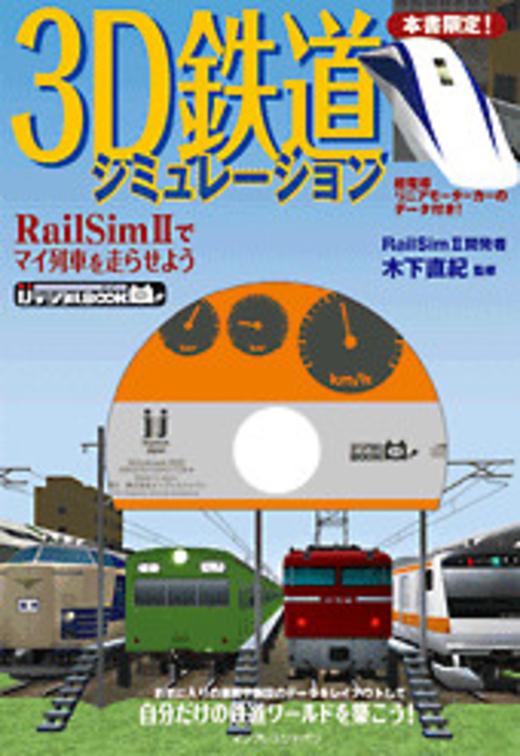 3D鉄道シミュレーション -RailSimIIでマイ列車を走らせよう-