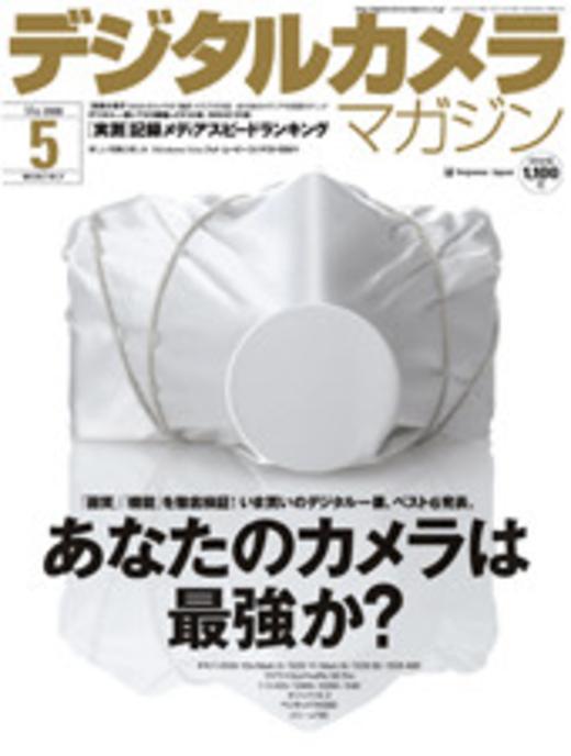 デジタルカメラマガジン 2008年5月号(特別別冊付録:「記録メディアスピードランキング」)